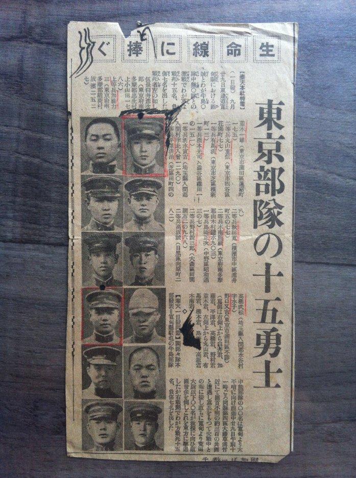Collection Japonaise de Yeng-Wang-Yeh 32528913