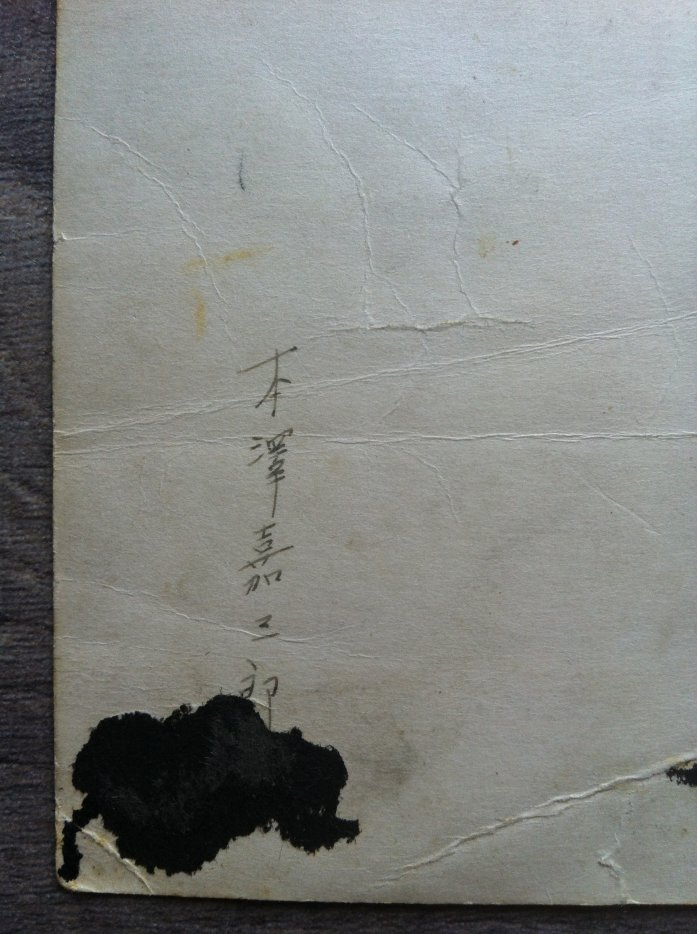 Collection Japonaise de Yeng-Wang-Yeh 32528917