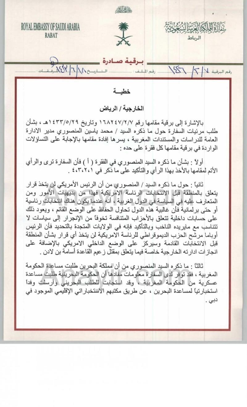 Les Services Secret Marocain - Page 2 Yassin10