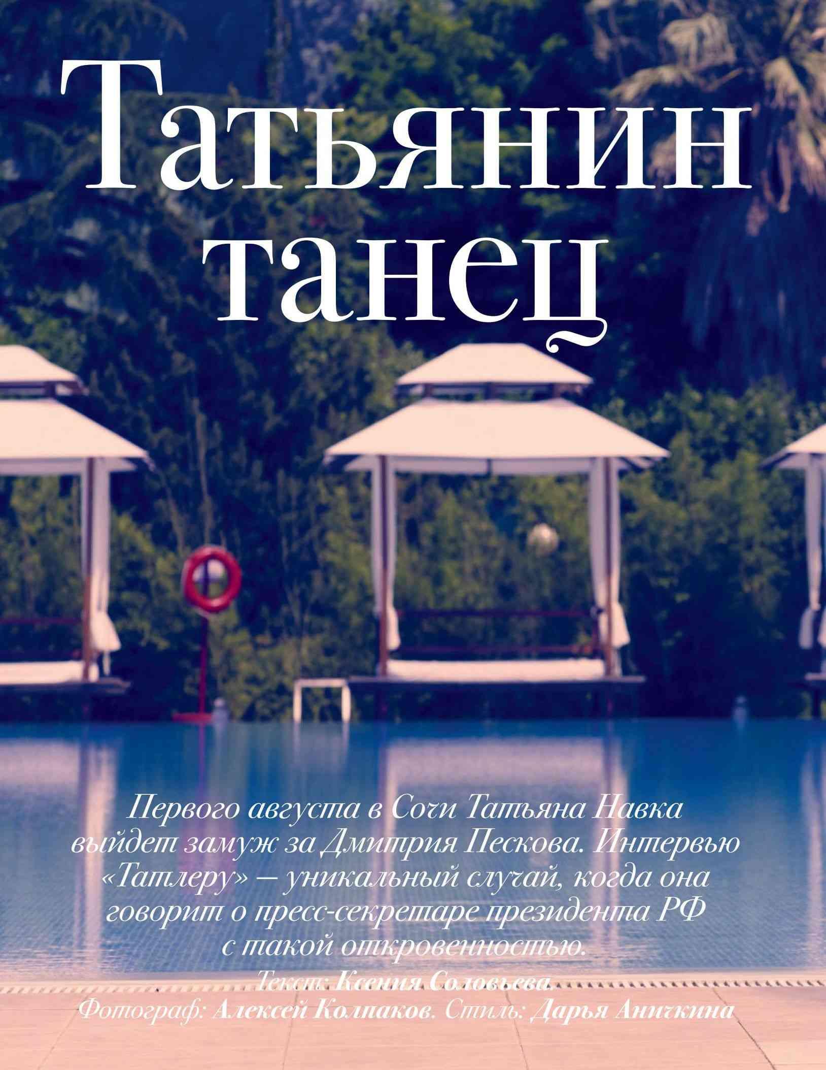 Свадьба Тани и Дмитрия Пескова 00110