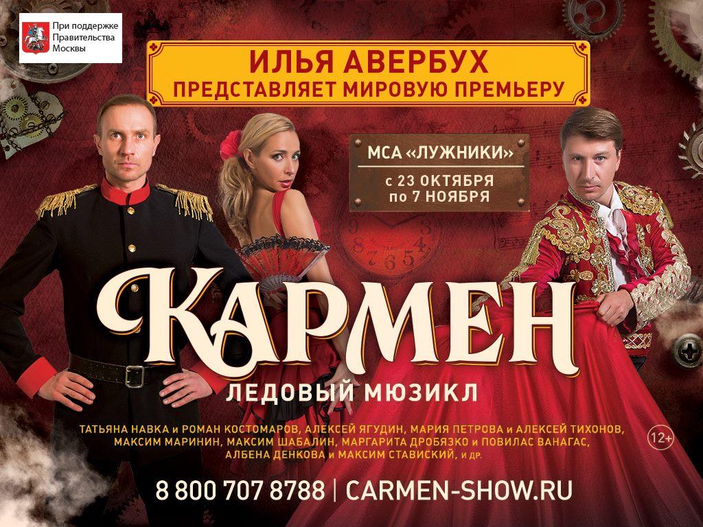 """Москва. Ледовый спектакль """"Кармен"""" 11888510"""