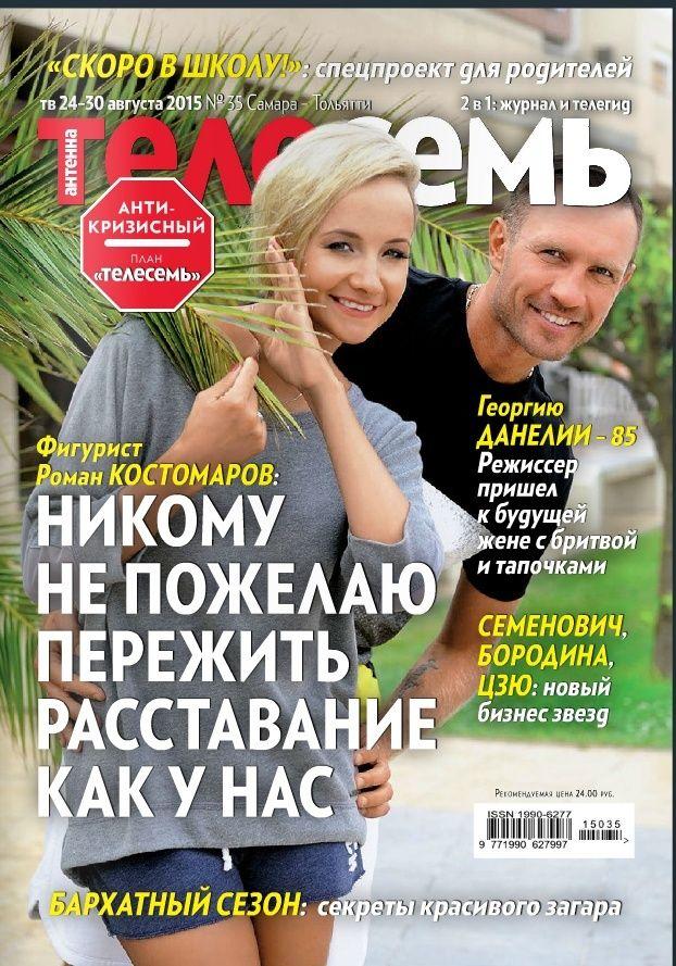Оксана Домнина и Максим Шабалин/Роман Костомаров 2015-016
