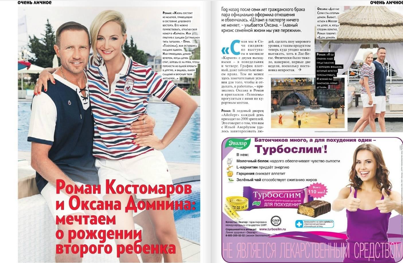 Оксана Домнина и Максим Шабалин/Роман Костомаров 2015-018