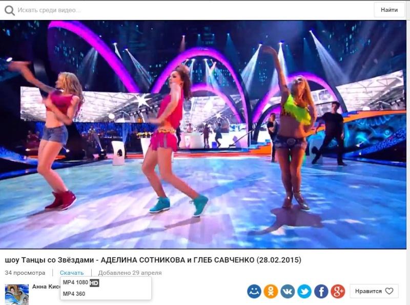 Танцы со звездами. Россия-1 - Страница 18 Idoee_14
