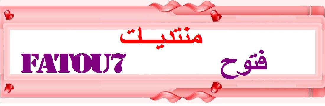 فتـــوح ---  fatou7