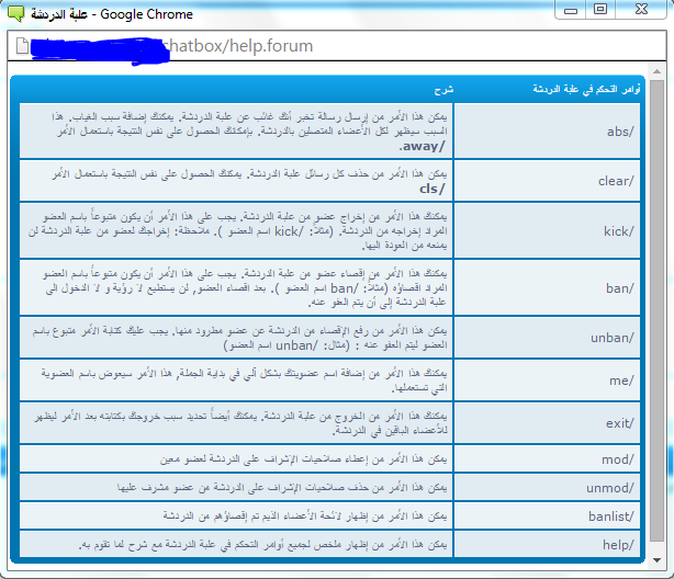 علبة الدرشة ( Chat Box ) 411
