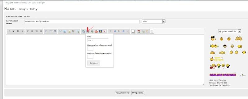 Как разместить изображения в сообщении на форуме? Screen14
