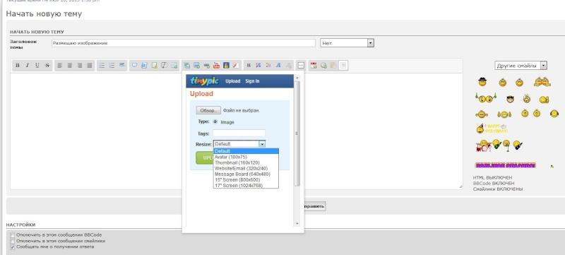 Как разместить изображения в сообщении на форуме? Screen16