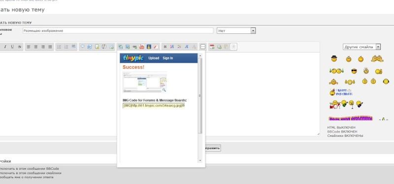 Как разместить изображения в сообщении на форуме? Screen19
