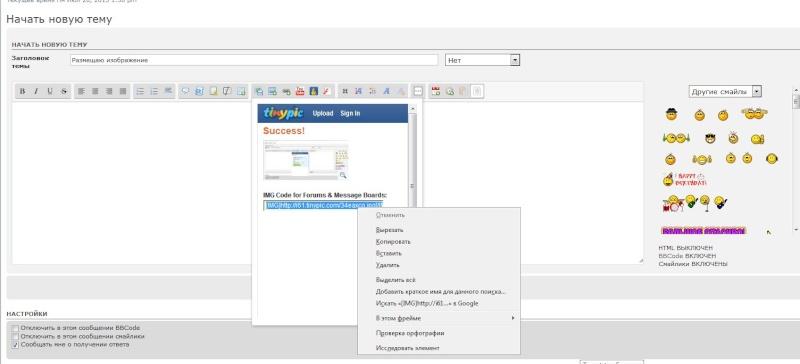 Как разместить изображения в сообщении на форуме? Screen21