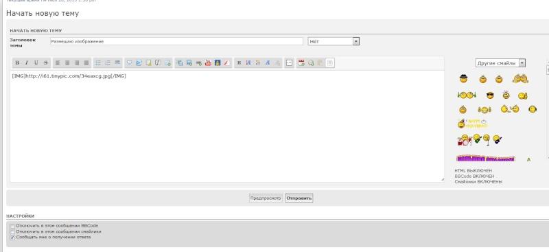 Как разместить изображения в сообщении на форуме? Screen22