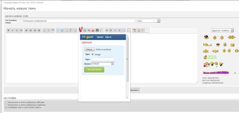 Как разместить изображения в сообщении на форуме? Screen23