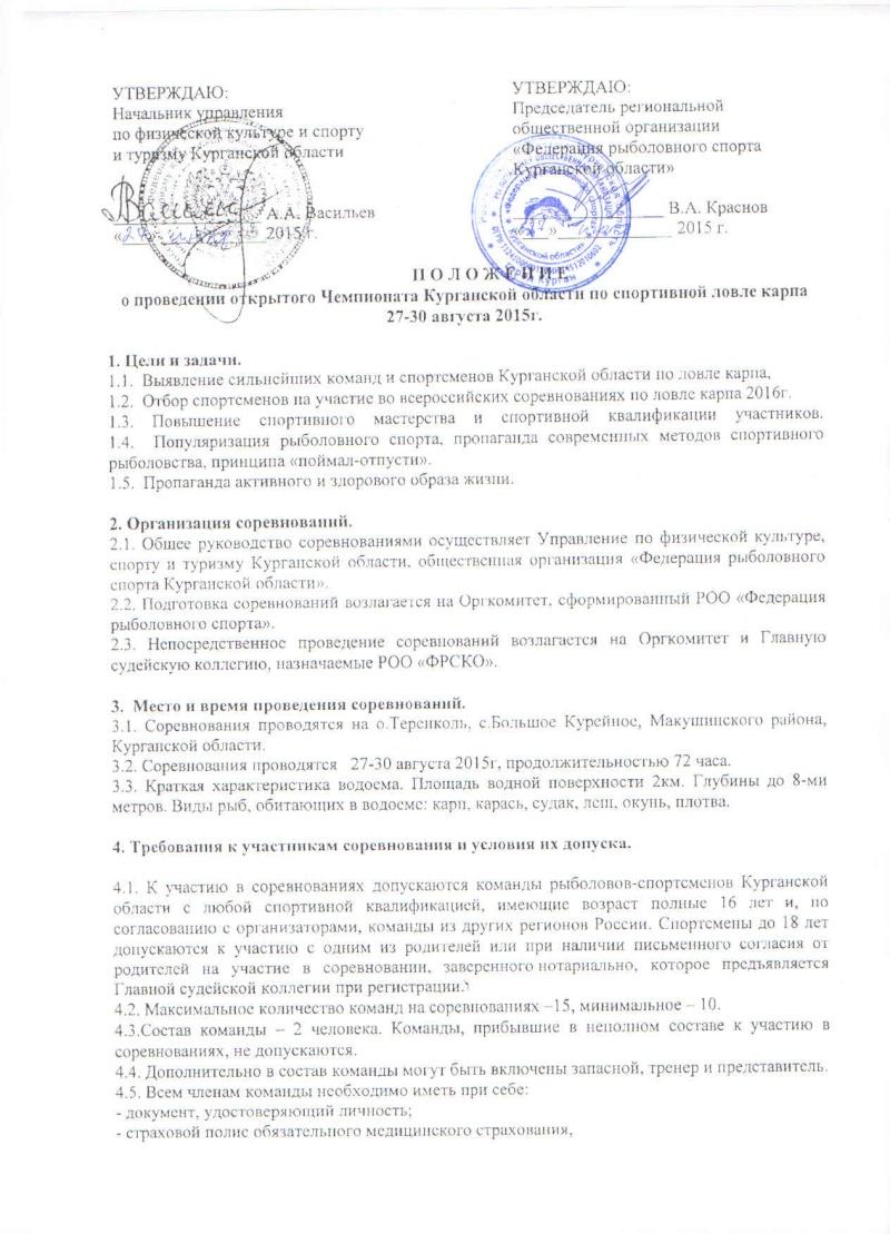Чемпионат Курганской области-2015. Карпфишинг. Aaezae10