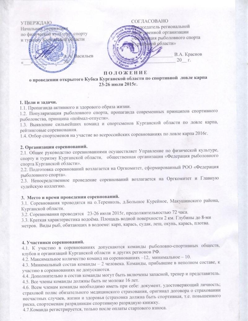 Кубок Курганской области по ловле карпа. Iz_iai10