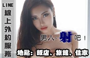 台北客人真實評價分享
