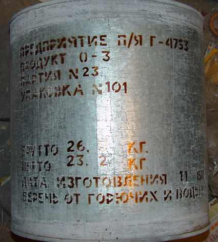 Recycleurs O2 Soviétiques Bidon_11