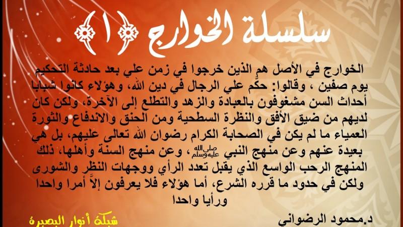 الخوارج  16c5jp10