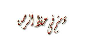 ****الشيعة Fgd10