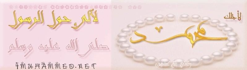 الصَّحابِيات Pear511