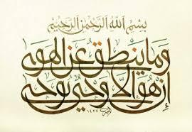 القرآنيون Uo_aoi10