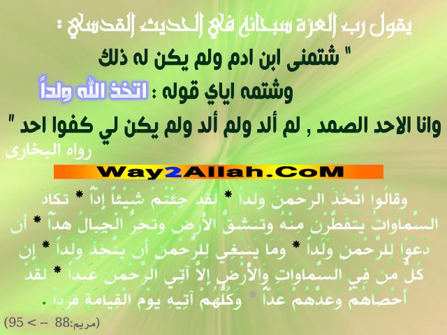 Al Hadiths Qudsi Vbegy110