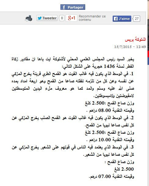 abderrahmane sekkach sur Chada Fm Captur10