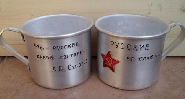 Les tasses de soldats sovietiques - le marquage et differences 2810