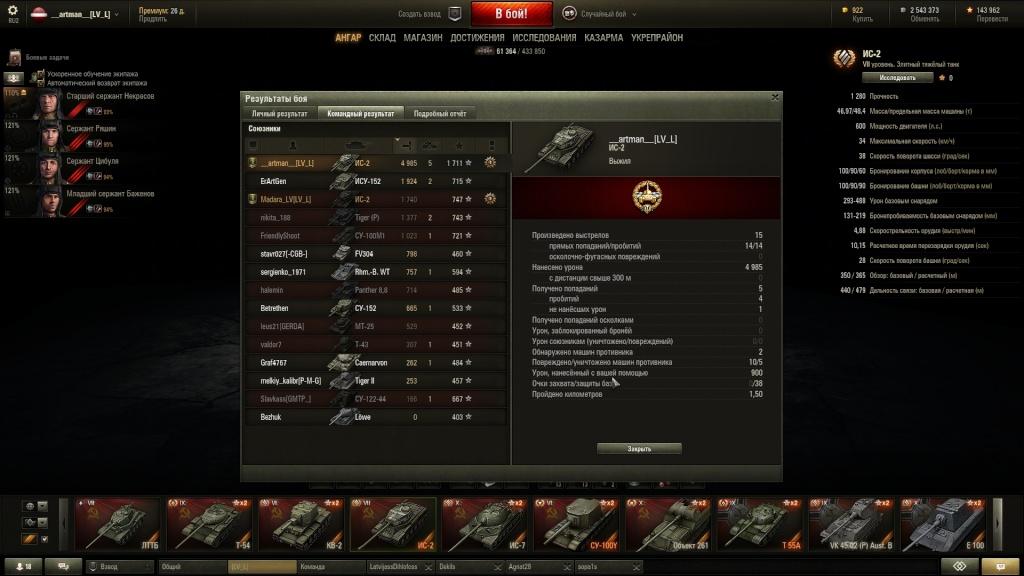 (Master) ИС-2 Shot_215