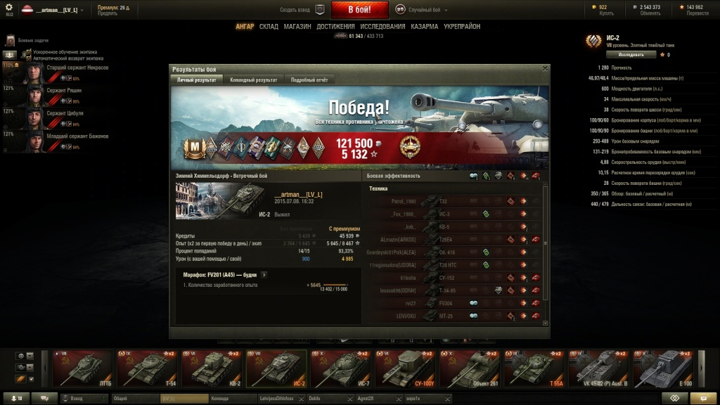 (Master) ИС-2 Shot_216