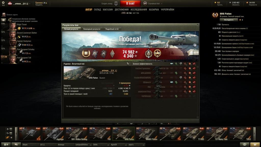 (Master) M46 Patton Shot_217