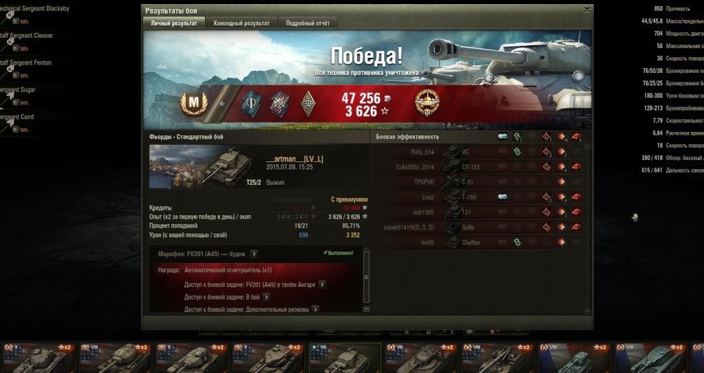 (Master) T25/2 Shot_219
