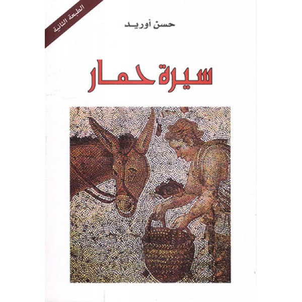 Biographie d'un ane rappel  ou complement de Ane d'or ?  Sairat10