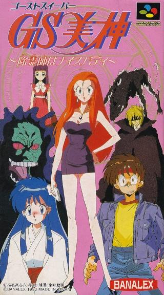 ♥ We love 2D: Super Famicom ♥ Sfccov13