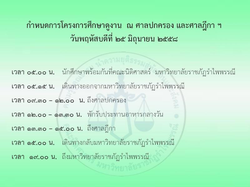 กำหนดการโครงการศึกษาดูงาน  ณ ศาลปกครอง และศาลฎีกา ศูนย์ราชการแจ้งวัฒนะ  กรุงเทพมหานคร Aaaiaa10