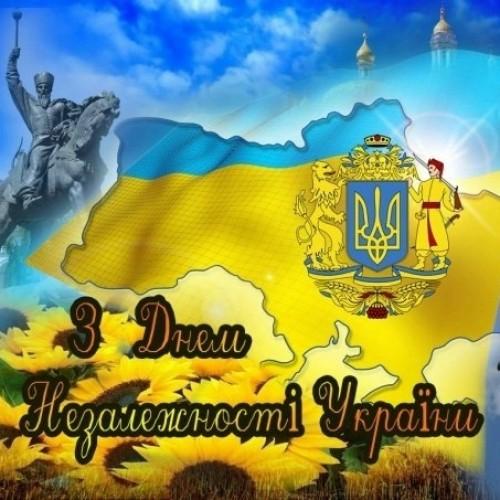Празднуем День Независимости Украины D1044910