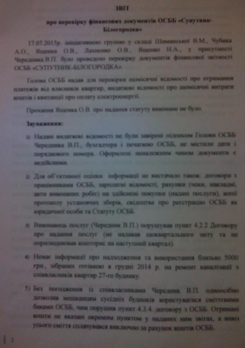 Идет доголосование за собрание 26.07.15 Img_2012