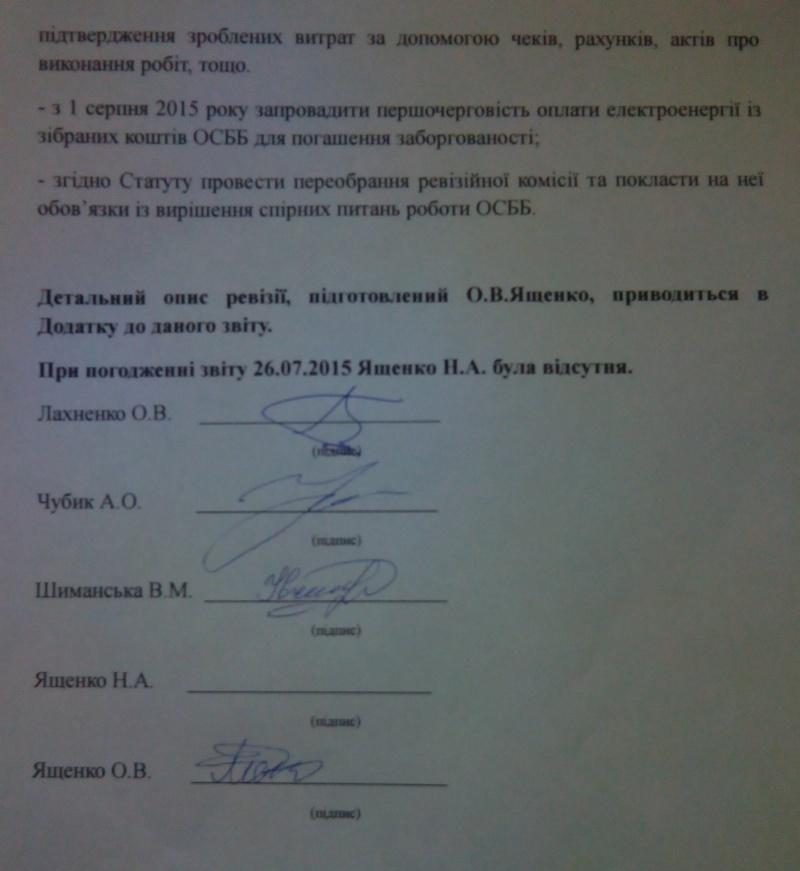 Идет доголосование за собрание 26.07.15 Img_2014