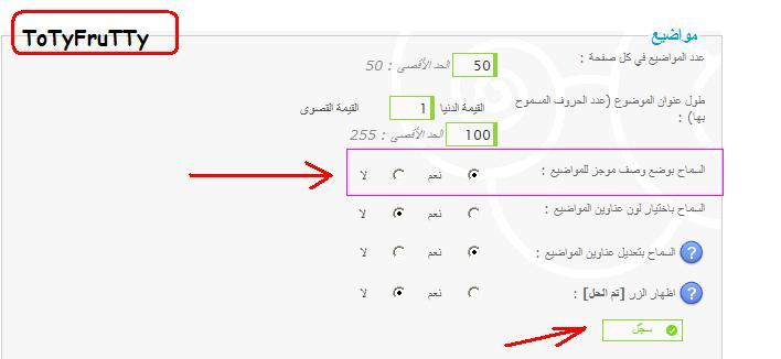 امكانية وضع خانة للوصف عند كتابة عنوان موضوعك X1eqnm10