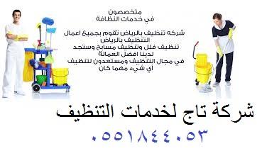 شركة تنظيف منازل بالرياض0551844053