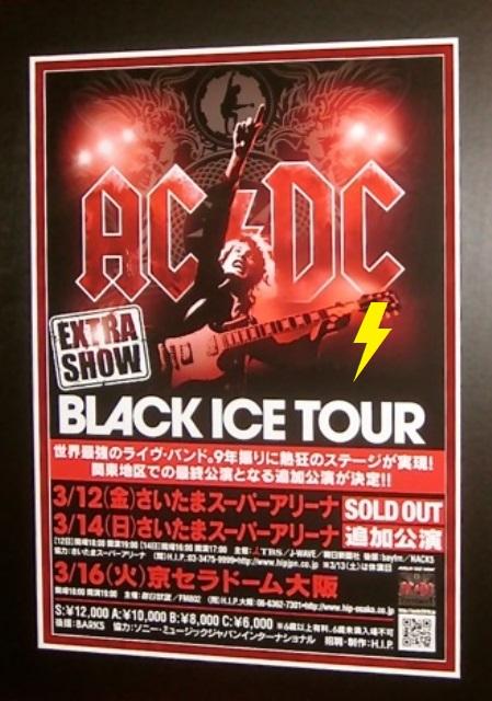 2010 / 03 / 12 - JPN, Tokyo, Saitama super arena 180