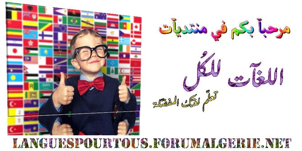 اللّغــات للكل - تعلّم لغتك المفضّلة