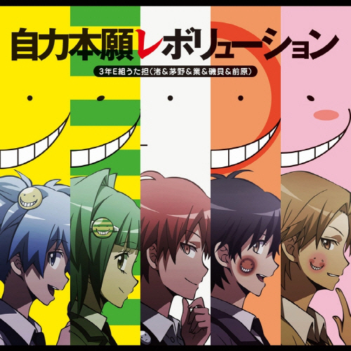 Ansatsu Kyoushitsu OP2 Single – Jiriki Hongan Revolution Cover211