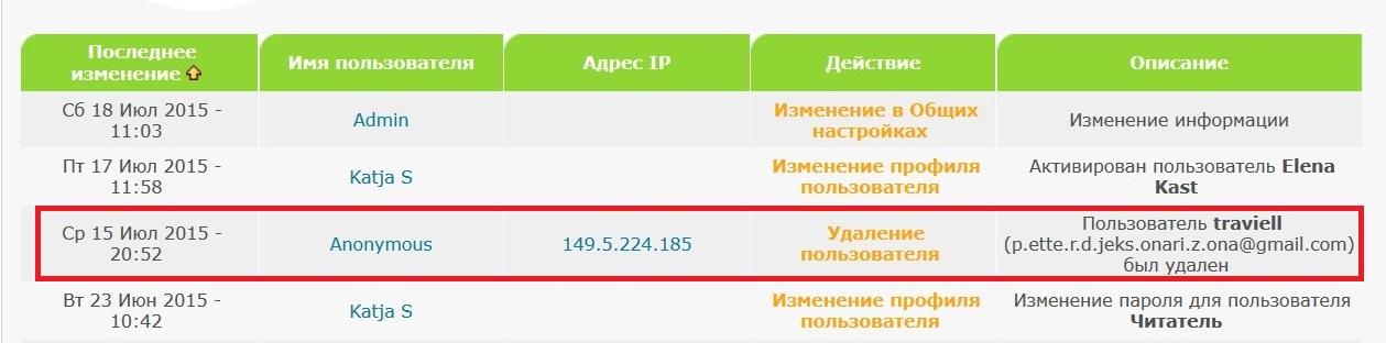 Самостоятельно изменились настройки регистрации Aiuii11