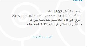 للبيع منتديات ستار العرب + 1500 إعتماد بلوحة الإدارة  78a56210