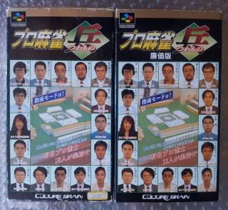 SFC Renkaban & Fukkokuban le jeu des différences! SHVC-JPN SHVC-JPN-1 SHVC-JPN-2 09110