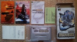 SFC Renkaban & Fukkokuban le jeu des différences! SHVC-JPN SHVC-JPN-1 SHVC-JPN-2 Te10