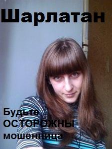 ЕЛЕНА ЕРШКОВА МОШЕННИЦА И ШАРЛАТАНКА 2lmw2t10