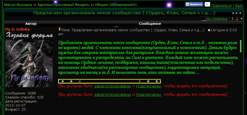 РЕСУРС МАГИЯ ВЫСШИХ-САТАНИНСКАЯ СЕКТА И НЕСЕТ ЗЛО Fof6o910