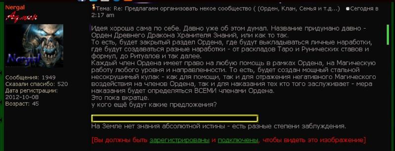 РЕСУРС МАГИЯ ВЫСШИХ-САТАНИНСКАЯ СЕКТА И НЕСЕТ ЗЛО Fxtctd10