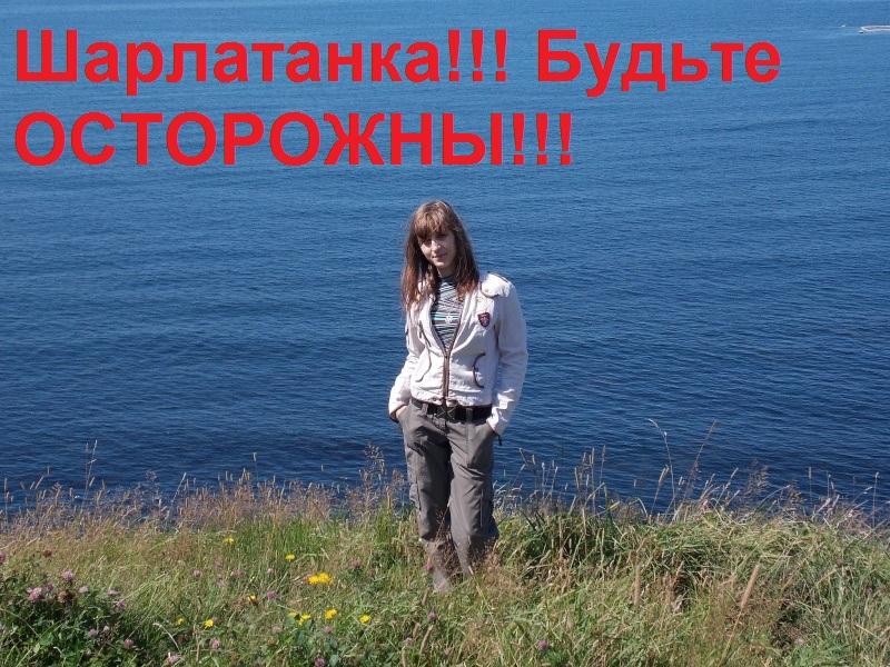 ЕЛЕНА ЕРШКОВА МОШЕННИЦА И ШАРЛАТАНКА O0ne6w10